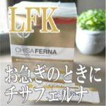 【乳酸菌】フェカリス菌LFK株は美容と健康に欠かせない〇〇を配合